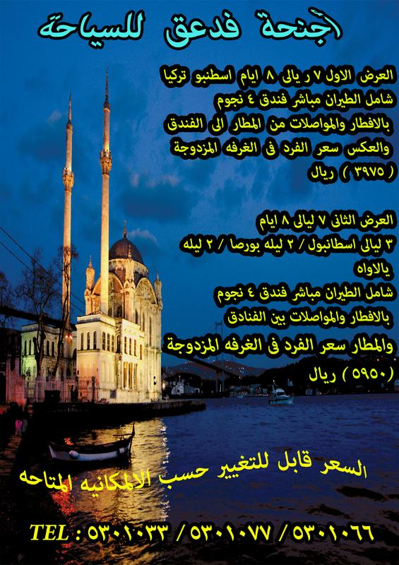 سافرو فدعق للسياحة تركيا ليالي 14.jpg