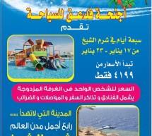 عرض سفر شرم الشيخ لشهر يناير 2015