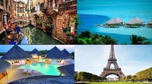 أفضل المواقع السياحية الرومنسية في العالم